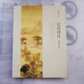 论语译注(简体字本)B14.10.24