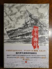 甲午海战【全新塑封】