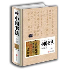 中国书法一本通(单色)