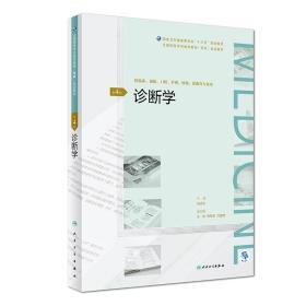 诊断学(第4版/配增值)()规划教材)