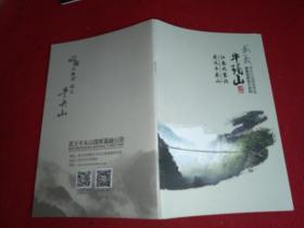 武义牛头山国家森林公园(旅游简介手册)