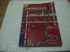 新版剑桥国际商务英语:学生用书(第3版)附送光盘