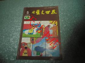 儿童大世界1993.5