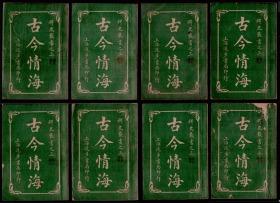 中华艳史《古今情海》一套8册全   民国5年