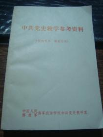 中共党史教学参考资料(校内用书)
