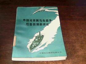 对国外英阿马岛战争经验教训的评论