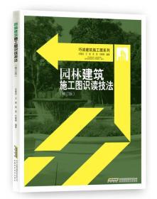 园林建筑施工图识读技法(修订版)