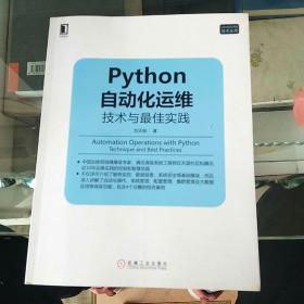 Python自动化运维:技术与最佳实践