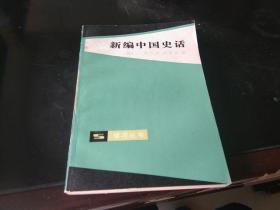 学习丛书 新编中国史话 上册