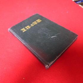 工作与学习日记本 五十年代