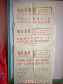 1977年8月21-23日皖东通讯:中国共产党第十一次全国代表大会新闻公报、中国共产党第十一届中央委员会第一次全体会议新闻公报、政治报告、(八开)全部套红印刷(3期合售)