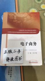 电子商务 何清湖 汤少梁 中国中医药出版社 9787513242011