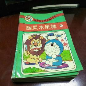 新编神奇机器猫小叮当第2卷1.2.3.5.6.7.10共7本