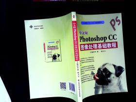 中文版PHOTOSHOP CC图像处理基础教程