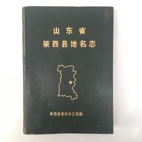 山东省莱西县地名志