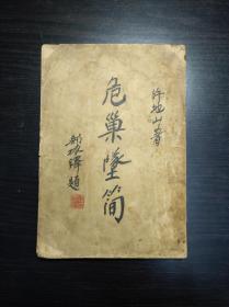 【新文學珍本】《危巢墜簡》 許地山著  商務印書館1947年初版