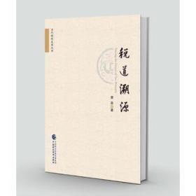 税道溯源 正版 蔡昌  9787509575161
