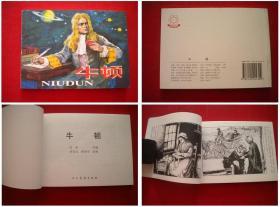 《牛顿》,50开胡克礼绘。人美2008.11一版一印,5494号,连环画