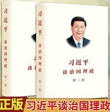 习近平谈治国理政(第一卷+第二卷 )