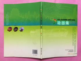 中华人民共和国第七届城市运动会地图集(16开本)