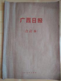 广西日报1976年8月份合订本多唐山大地震报导