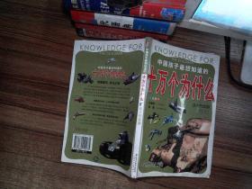 中国孩子最想知道的十万个为什么.强大的武器。。