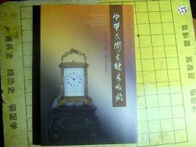 中国民间古钟表收藏  签名本