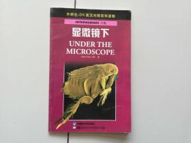 显微镜下 ((英)Mike Potter著 外语教学与研究出版社)