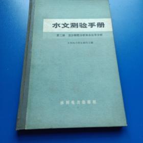 水文测验手册,第二册泥沙颗粒分柝和水化学分析