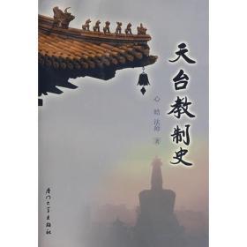 天台教制史