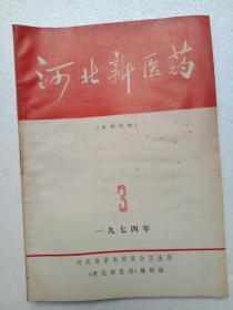 河北新医药  1974年第3期