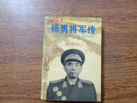 杨勇将军传 (马冰山钤印)