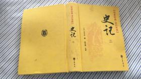 史记(传世经典文白对照)(二)32开精装-书籍整体有点褶皱(D1.3)