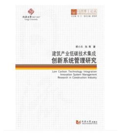 新书--同济博士论丛·管理学:建筑产业低碳技术集成创新系统管理研究
