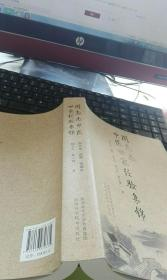 周志杰中医世家经验集锦(16开548页,保正版)