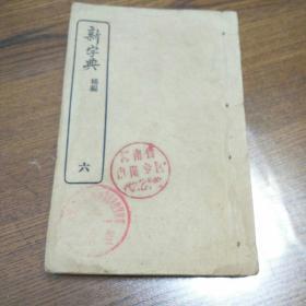 新字典  补编  六
