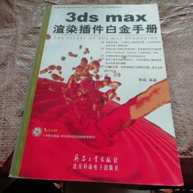 3ds max渲染插件白金手册