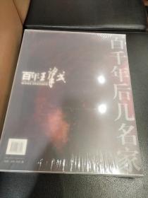 带塑封未开:百年王肇民(一函两册书净重4公斤)