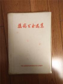 沈阳部队摄影艺术选集【1964精装】有林*彪