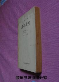 大学教本:《投影几何》(中华民国三十八年八月初版,龙门联合书局发行,个人藏书)