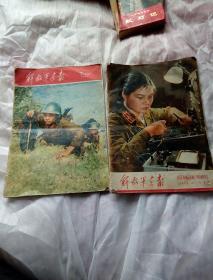 解放军画报  1962.7、1963.3  两期合售   (有缺页)  总第168、176期