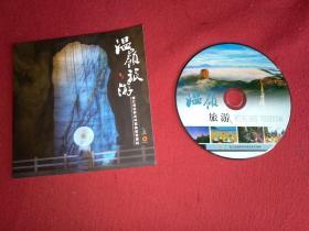 浙江温岭市(城市旅游宣传片)DVD光盘