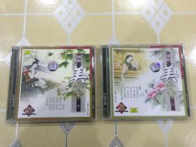 全套CD片:锡剧——美韵集(1)(2)【共两张。不拆卖!全新仅拆封!】