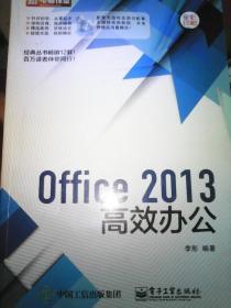 Office 2013高效办公