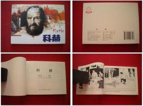 《科赫》,50开王真绘。人美2009.10一版一印,5495号,连环画