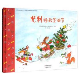 尤利拯救圣诞节 正版  安德烈亚斯H.施马赫特尔,孔杰  9787530765142