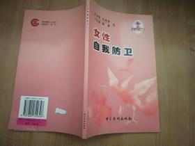 陀螺丛书之三: 女性自我防卫 【女性 防身术】