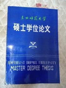 东北师范大学硕士学位论文-符合连体格助词确立