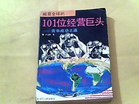 101位经营巨头——竞争成功之道..