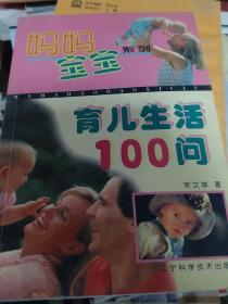 育儿生活100问
